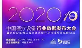 2020年第十届中国医疗设备行业数据发布大会 暨医疗设备售后服务体系提升及持续发展高峰论坛