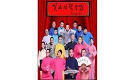 【杭州】2020年笑海相声会馆相声大会(大华书场)