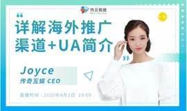 详解海外推广渠道+UA简介
