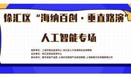 """徐匯區""""海納百創·垂直路演"""" 人工智能專?。ㄖ輩ィ?  title="""