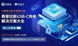 赛普拉斯USB-C充电解决方案大全线上分享会