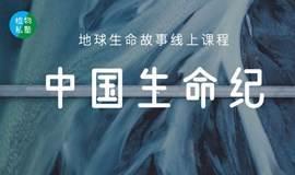 【地球生命系列故事 ·中国生命纪】第一季 | 呼伦贝尔