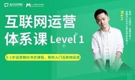 互联网运营体系课 Level1:0-1岁运营人必修的入门课程
