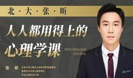 北大张昕:人人都用得上的心理学课