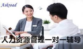 【问道HR】人力资源管理私教  一对一  专业辅导 (招聘、培训、绩效、薪酬、员工关系、HRBP、SSC、COE)