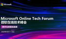微軟在線技術峰會