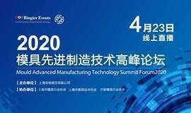2020模具先進制造技術高峰論壇(線上會議)