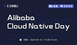 Alibaba Cloud Native Day 杭州站(疫情期间线上直播)
