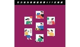 周六【上海线上】脱单活动|IT行业男生专场「名校&海归为主」#优化版#5月30日|想和你一起消灭这座城市的孤独