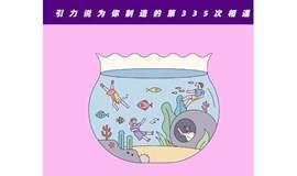 周六【线上】脱单活动|江苏人在上海专场「名校&海归为主」#优化版#4月4日|想和你一起消灭这座城市的孤独