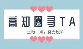 【上海限時福利活動】發布單身交友推文,最高可獲得500元紅包獎勵?。?!