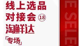【中国新零售联盟】周二对接:淘宝直播短视频选品会