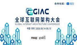 2020GIAC全球互联网架构大会