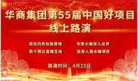 华商集团第55届《中国好项目路演》即将线上开播