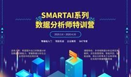 SMARTAI公开课|零基础数据分析从入门到进阶