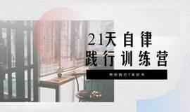 【樊登读书会员专享】21天自律践行训练营