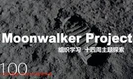 MOONWALKER 100张思维扑克牌,跨领域探索学习项目(Apr.~Jun.)
