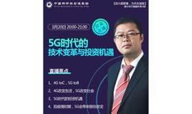 5G时代的技术变革与投资机遇