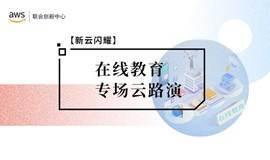 上海-亚马逊AWS联合创新中心【新云闪耀】在线教育专场云路演