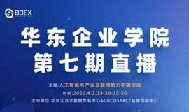 研討|直播:人工智能與產業互聯網助力中國創造