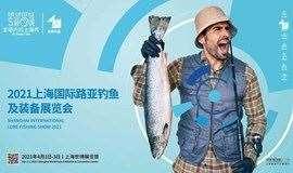 【玩路亚·来上海国际路亚展就够了!】更好玩,更纯粹的路亚人盛会