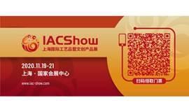 2020 IAC-SHOW 上海国际工艺品暨文创产品产