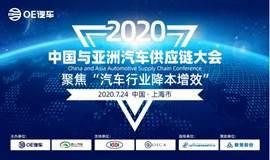 2020 中国与亚洲汽车供应链大会——聚焦汽车行业降本增效