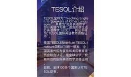 TESOL国际少儿英语教师证招生
