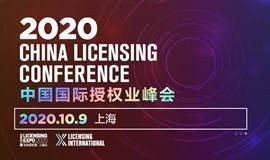 2020中国国际授权业峰会 China Licensing Conference