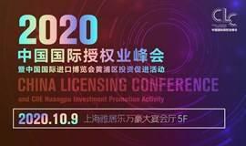 2020中国国际授权业峰会暨中国国际进口博览会黄浦区投资促进活动China Licensing Conference and CIIE Huangpu Investment Promotion Act