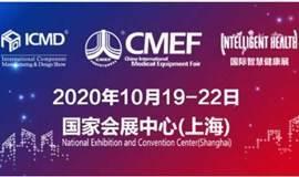 83届CMEF医博会