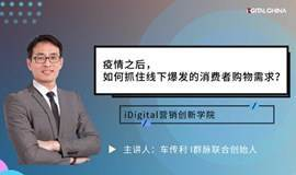 iDigital营销创新学院:疫情之后,如何抓住线下爆发的消费者购物需求?