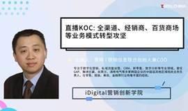 iDigital营销创新学院:私欲流量运营与直播KOC