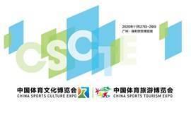 中国体育文化博览会、中国体育旅游博览会