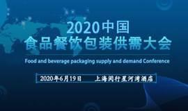 2020中国食品餐饮包装供需大会