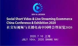 社交短视频与直播电商中国峰会2020