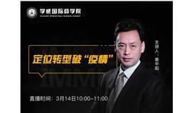 中國創業MBA研習社|公益直播