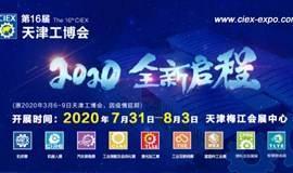 第十六届中国(天津)国际装备制造业博览会