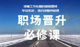 """""""职场晋阶""""学习营(19期)"""