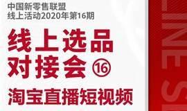 【中国新零售联盟】周五对接:淘宝直播短视频选品会