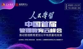 人民学习·中国首届管理教育云峰会