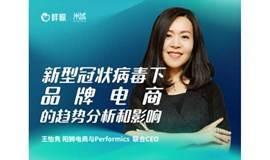 胖鲸LIVE|阳狮电商:新型冠状病毒下, 品牌电商的趋势分析和影响