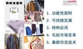 2020上海服装面料展