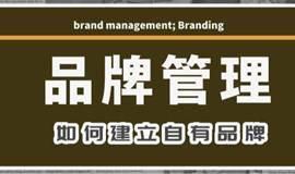 企业品牌管理之如何初期建立自由品牌,一二三怎么走?