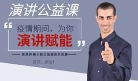 线上演讲公益课,为你演讲赋能!(第4期)