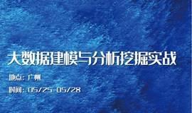 广州5月大数据建模与分析挖掘实战