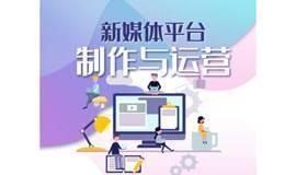 【政府补贴课程】 新媒体平台维护与运营