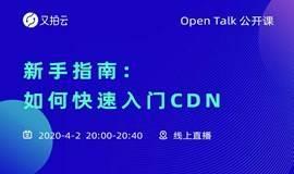 新手指南:如何快速入门 CDN|又拍云 Open Talk 公开课