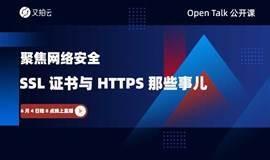 聚焦网络安全:SSL证书与HTTPS那些事儿|又拍云Open Talk系列公开课