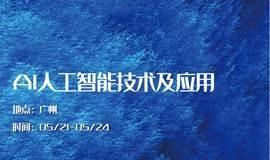 廣州5月AI人工智能技術及應用
